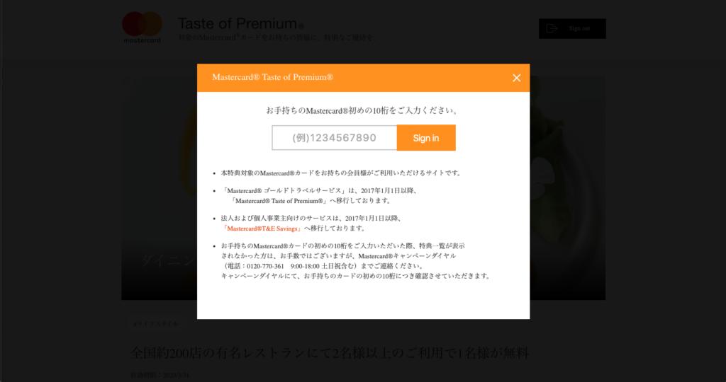 Mastercard接待日和の入口