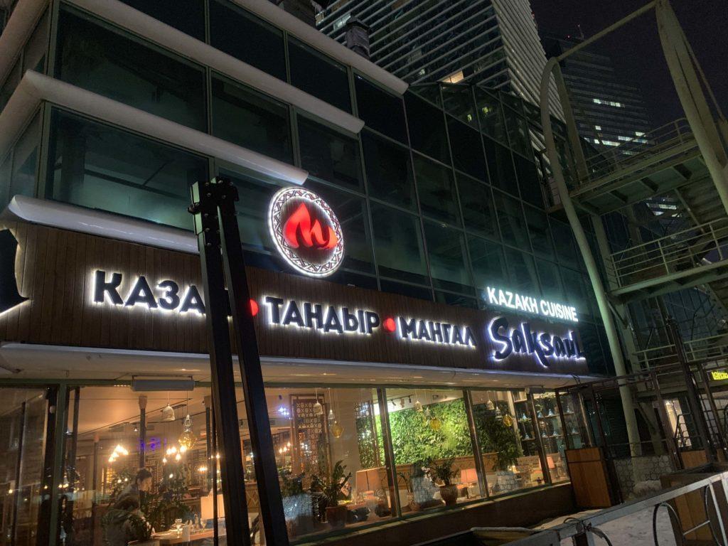 カザフ料理レストラン