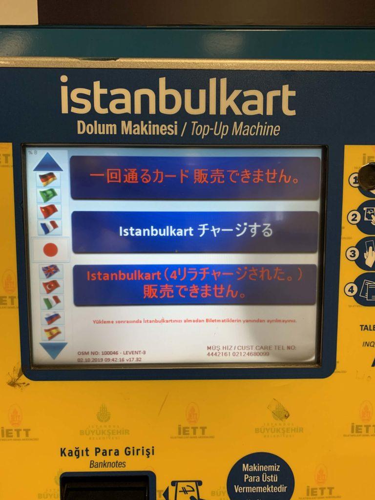 地下鉄の券売機