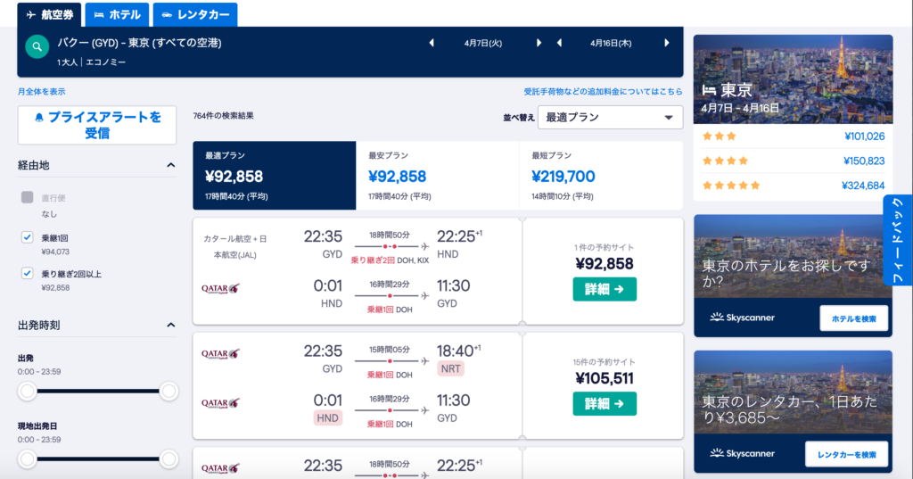 Skyscanner_price