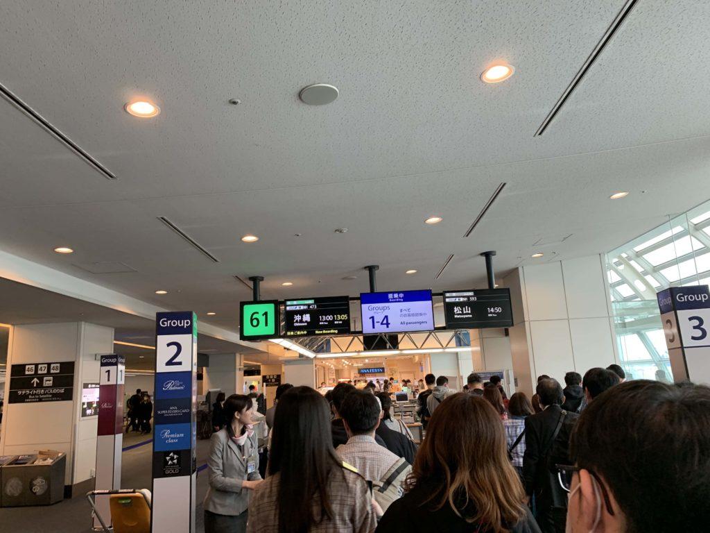羽田空港 搭乗ゲート