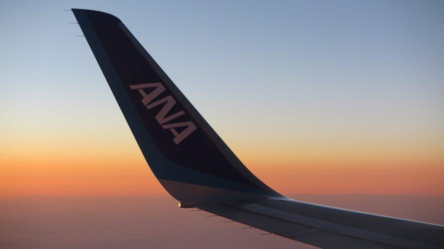 ANA搭乗記!座席・機内食・機内サービスのご紹介 プレミアムエコノミークラス編